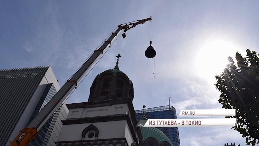 На православный храм в Токио подняли колокола, отлитые в Тутаеве
