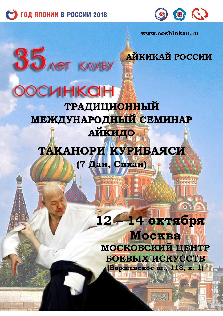 35 лет клубу Оосинкан