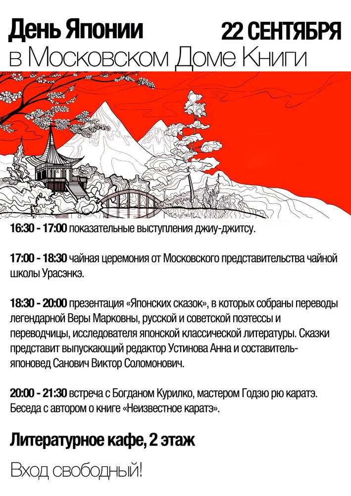 День Японии в Московском доме книги
