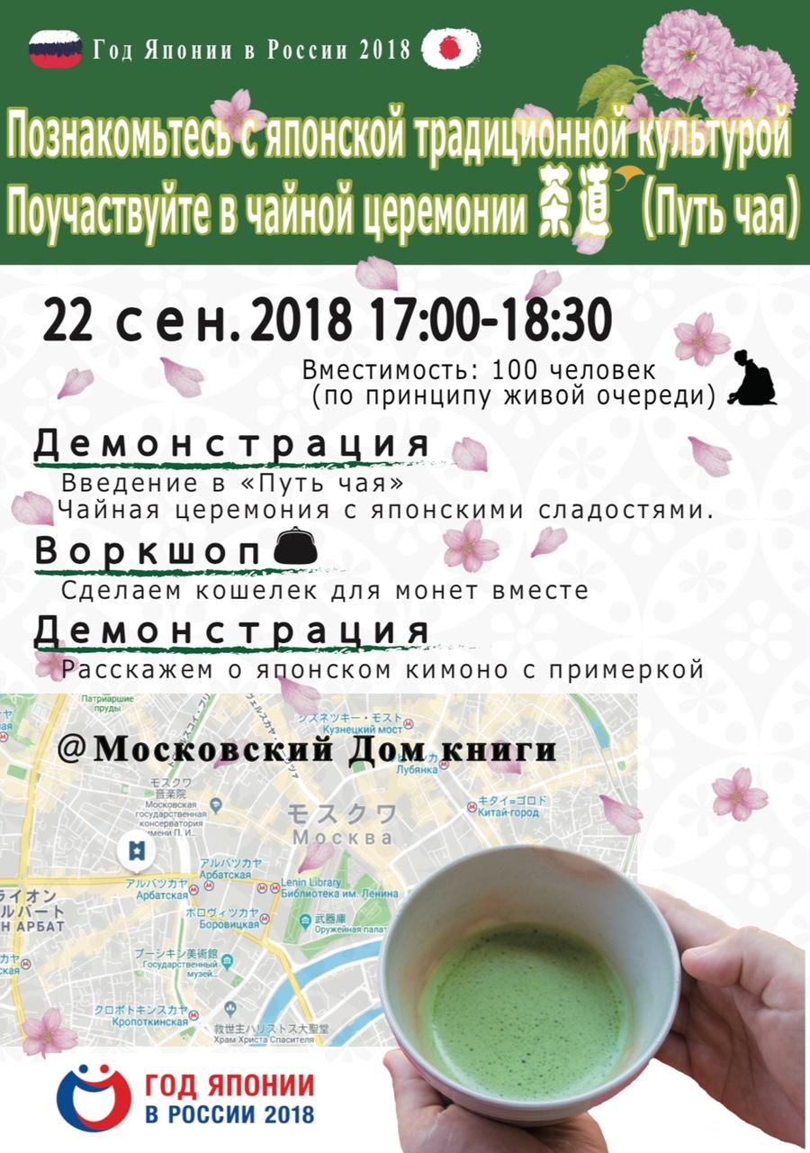 Традиционная японская культура в Доме книги. Москва, 22 сентября 2018 г.