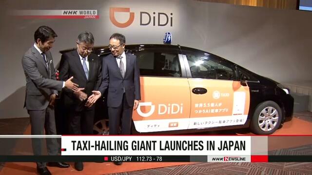 Китайская компания транспортных услуг начала работать в Японии