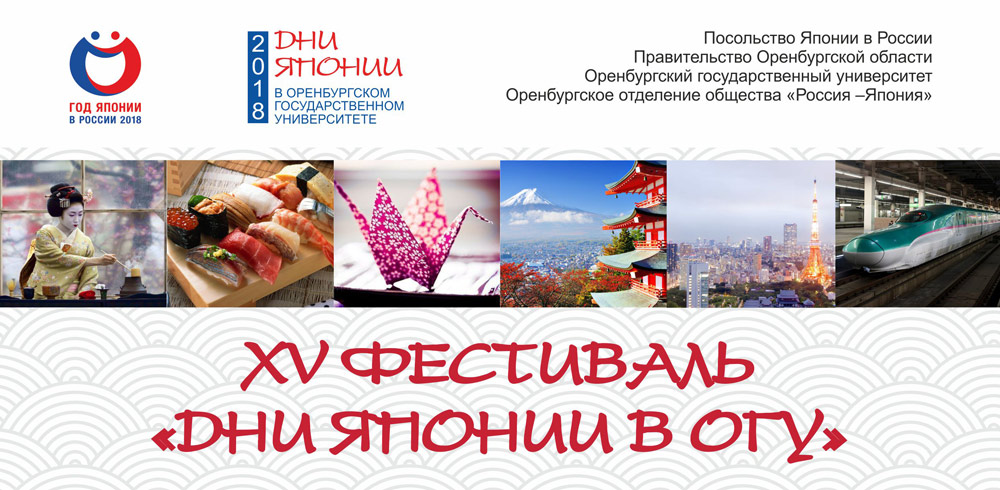 В Оренбурге с 4 по 10 октября 2018  г.  состоится  XV юбилейный фестиваль «Дни Японии в Оренбурге»