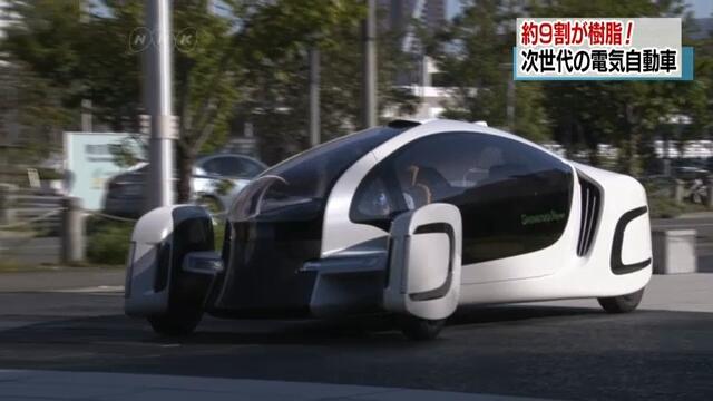 В Японии разработан электромобиль из пластика
