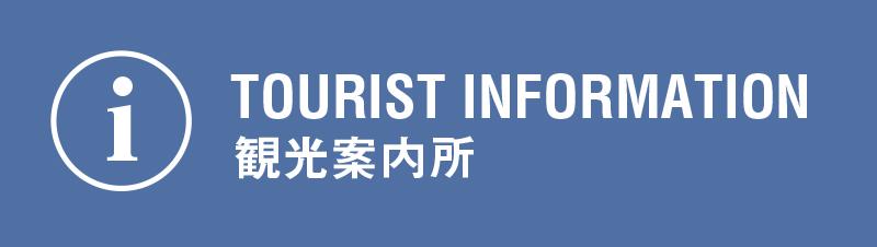 В августе замедлился рост числа зарубежных туристов, посетивших Японию