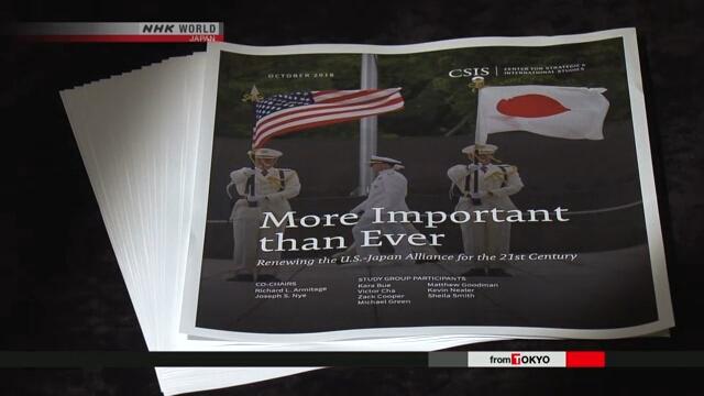 Группа американских специалистов призывает к пересмотру американо-японского альянса