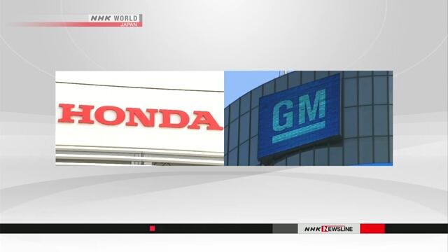 Компания Honda объединяет усилия с General Motors для развития услуг совместных поездок на самоуправляемых автомобилях