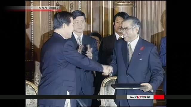Исполнилось 20 лет со дня опубликования совместной декларации лидерами Японии и Южной Кореи