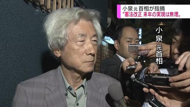 Бывший премьер-министр Японии негативно смотрит на возможность изменения Конституции