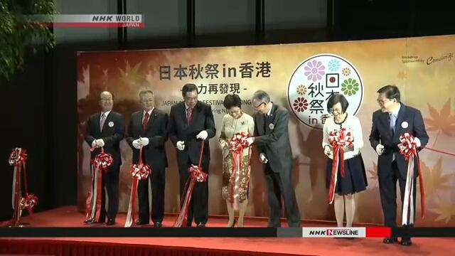 В Гонконге стартовал фестиваль японской культуры