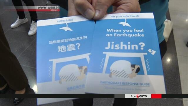 Аэропорт Кансай раздает туристам листовки с информацией на случай стихийных бедствий