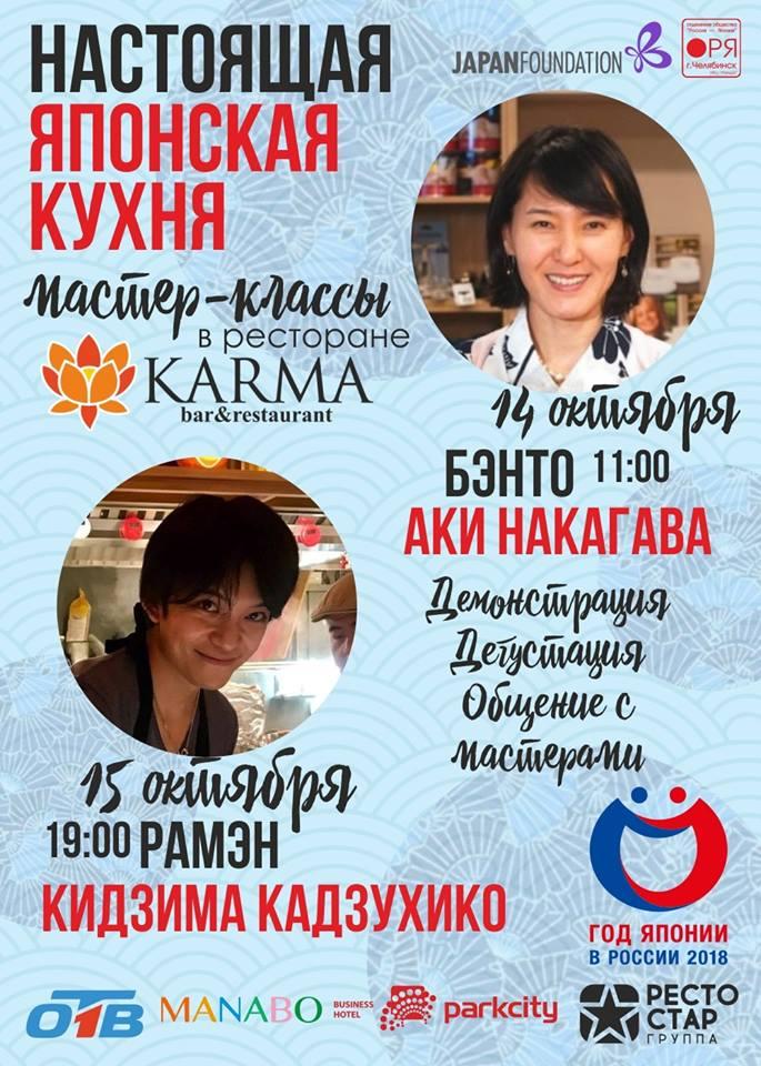 Дни Японии в Челябинске