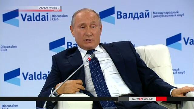 Путин сказал, что Япония отклонила предложение подписать мирный договор