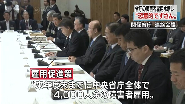 Японское правительство будет нанимать на работу больше людей с ограниченными возможностями здоровья