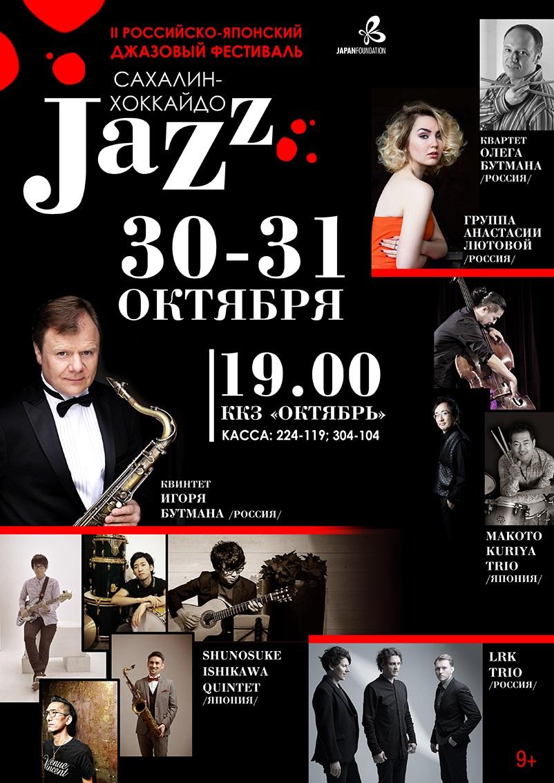 II международный фестиваль «Сахалин-Хоккайдо Джаз» пройдёт на Сахалине 30 и 31 октября на сцене ККЗ «Октябрь»!