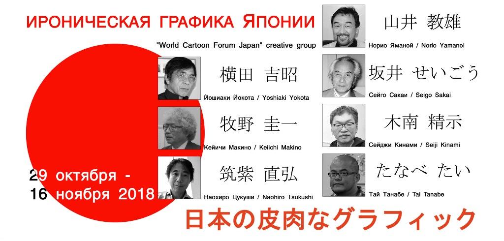 Выставка «Современная ироническая графика Японии (Cartoon of Japan)»