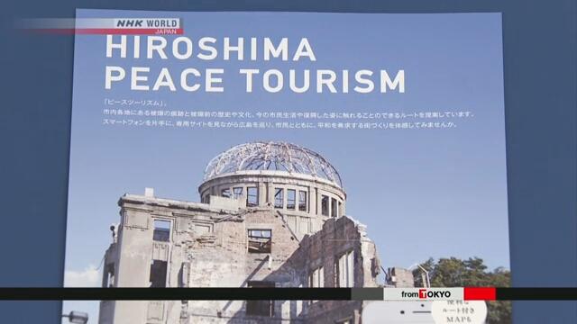 В городе Хиросима началась новая туристическая кампания