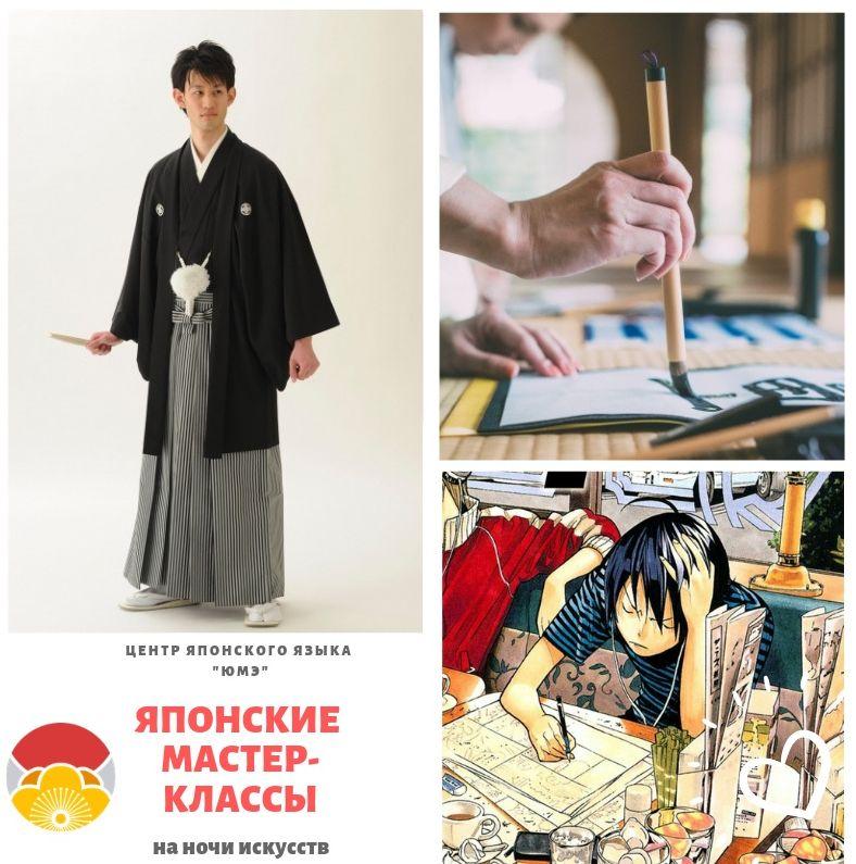 Мастер-классы по японской культуре в рамках «Ночи искусств»