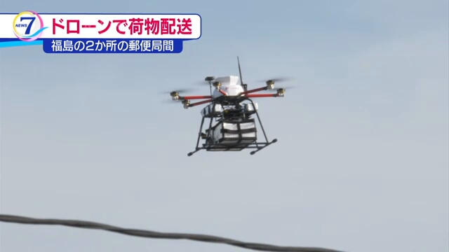 Почта Японии впервые начала перевозку корреспонденции дроном в полностью автономном режиме