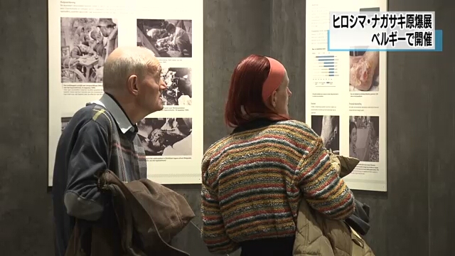 В Бельгии открылась выставка, посвященная атомной бомбардировке Хиросимы и Нагасаки