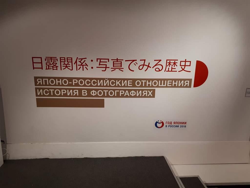 О фотовыставке «Японо-российские отношения. История в фотографиях»