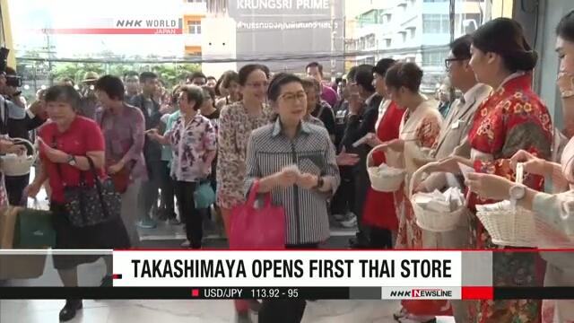 Японский оператор универмагов Такасимая открыл первый магазин в Таиланде