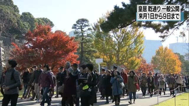Территория императорского дворца будет открыта для публики в сезон любования осенней листвой