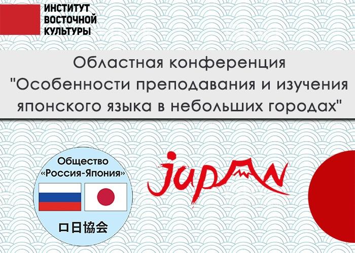 Областная конференция «Особенности преподавания и изучения японского языка в небольших городах»