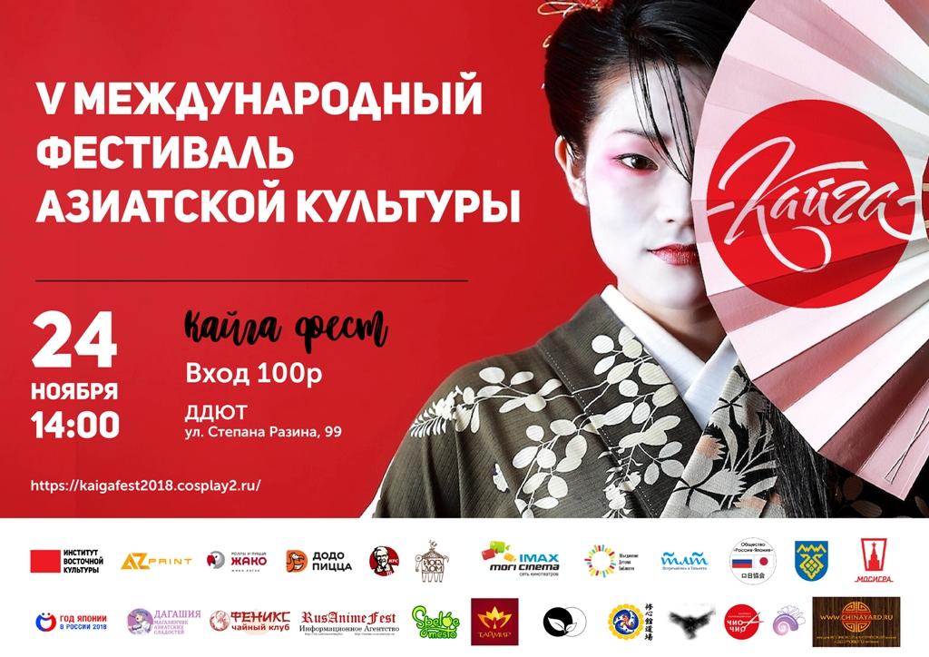 V международный фестиваль азиатской культуры «Кайга-fest» в Тольятти!