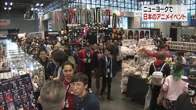 В Нью-Йорке проходит фестиваль анимэ