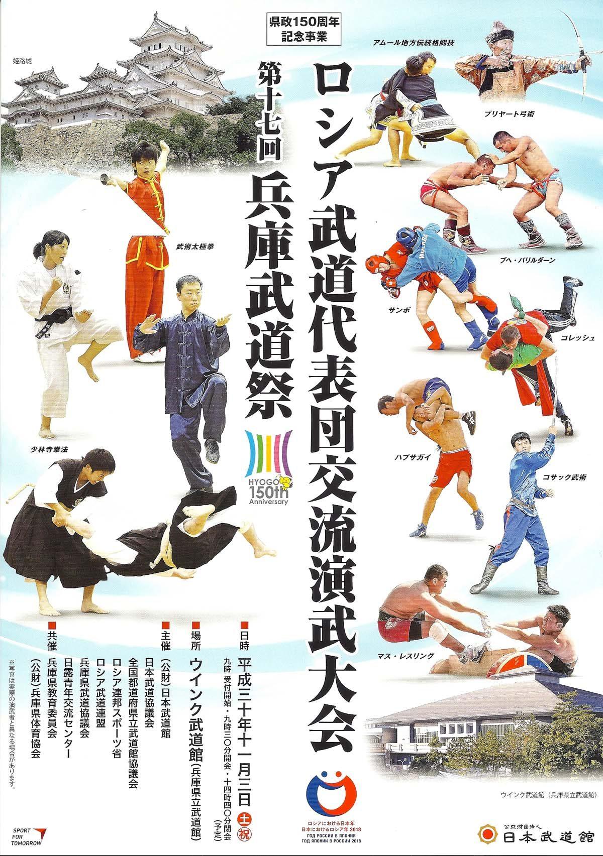 Фестиваль боевых искусств в г. Химэдзи! Год России в Японии!