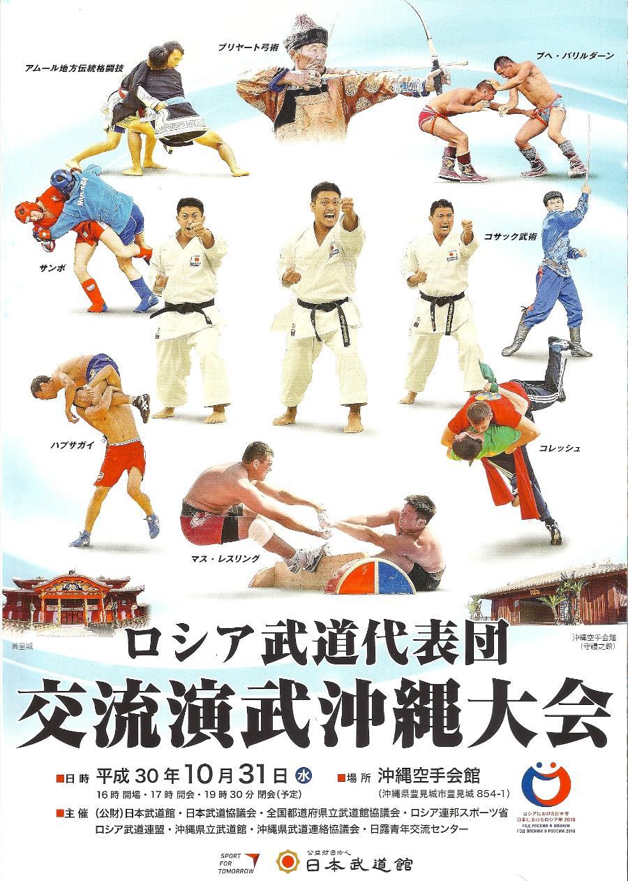 Окинава: родина каратэ встречает Год России в Японии