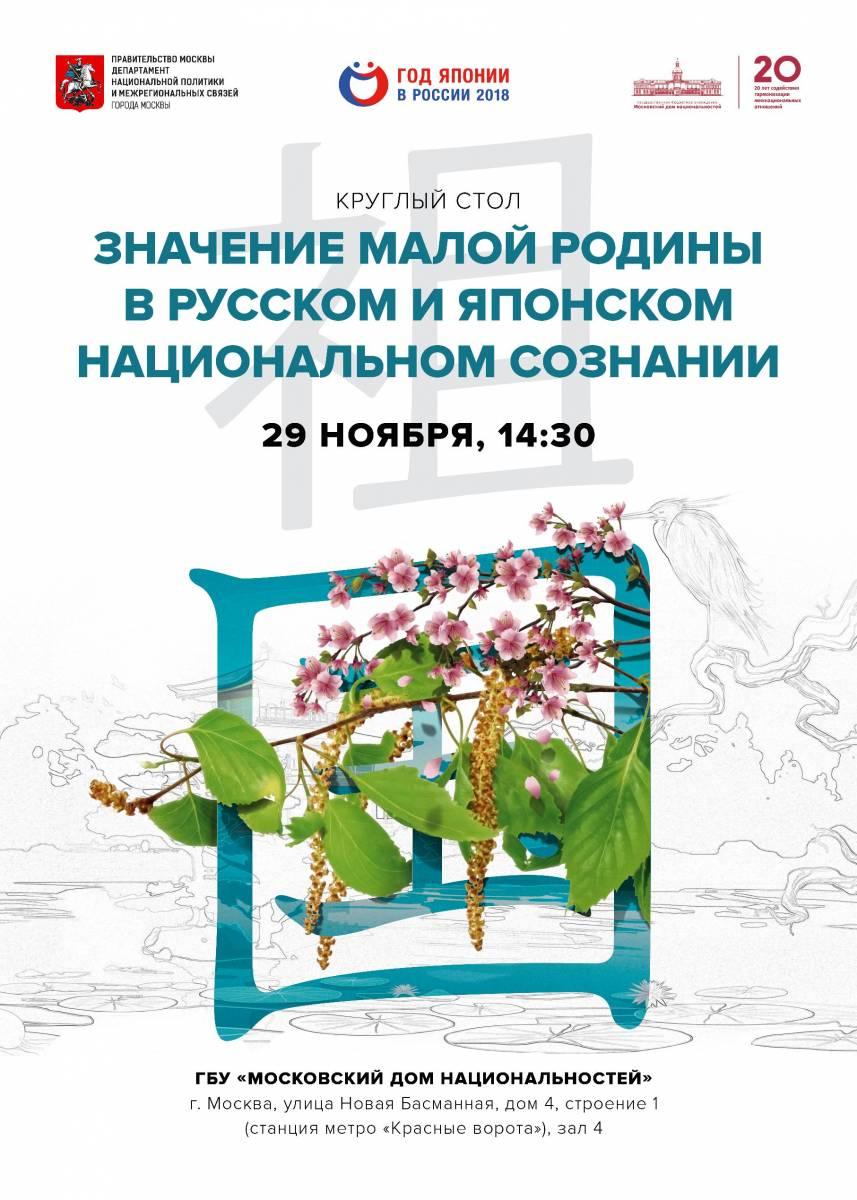 Круглый стол «Значение малой Родины в русском и японском национальном сознании» в рамках проекта ГБУ «МДН»