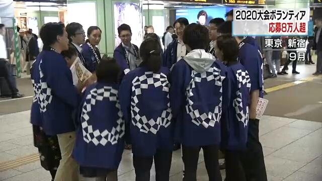 Число желающих оказать помощь в проведении Олимпиады и Паралимпиады в Токио превысило 80 тысяч
