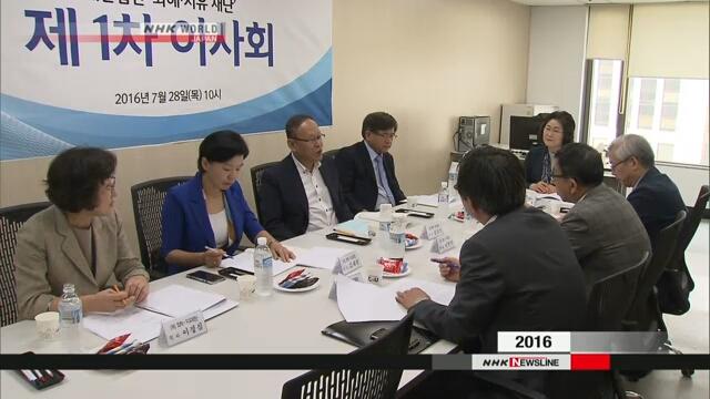 Южная Корея расформирует фонд в поддержку «женщин для утех» в течение года