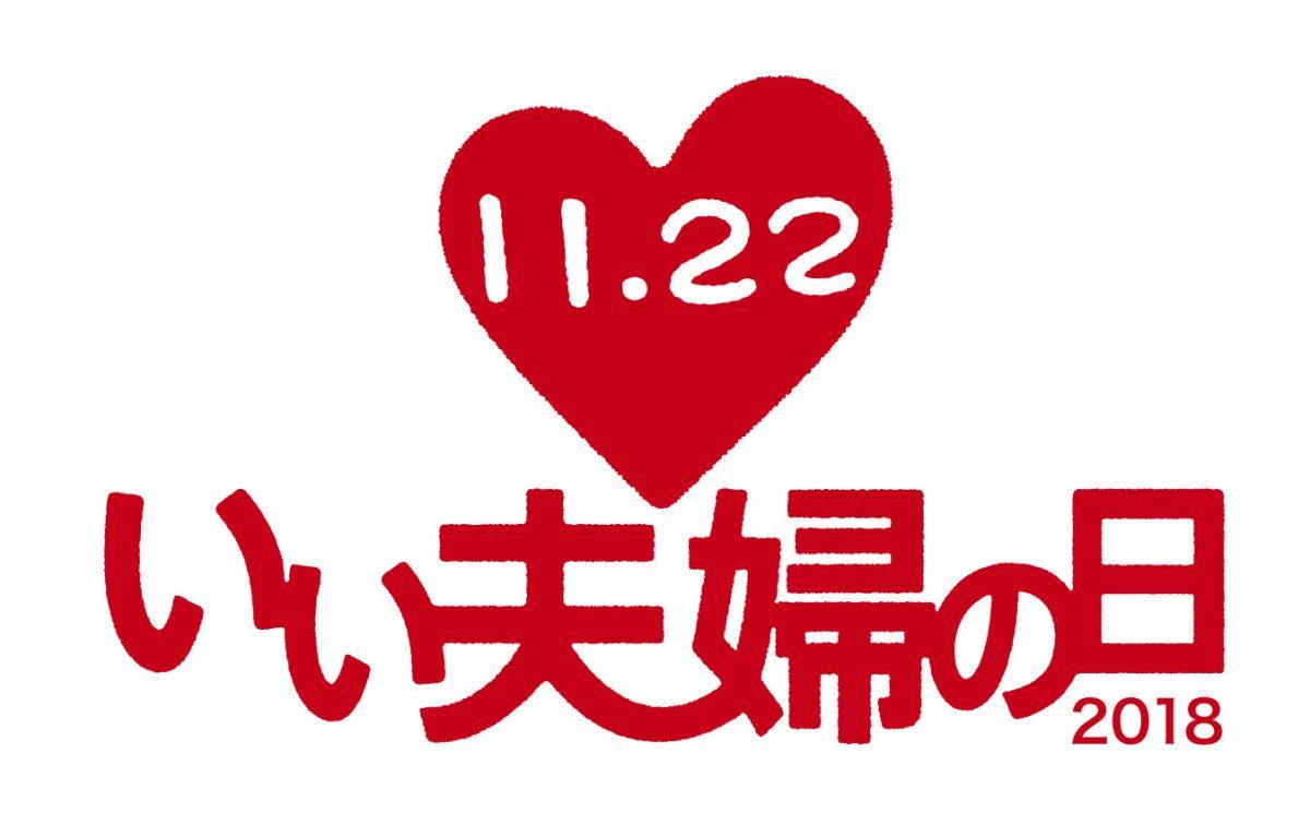 Более чем в 60% японских семей супруги дарят друг другу подарки хотя бы раз в год