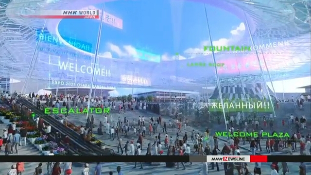 В Японии будет создана комиссия по подготовке выставки ЭКСПО-2025