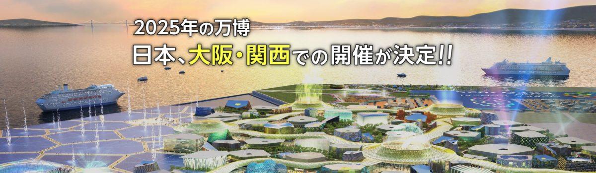 Правительство Японии ждет от Expo 2025 в Осаке большой экономической отдачи