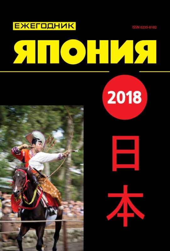 Сайт издания «Ежегодник Япония»