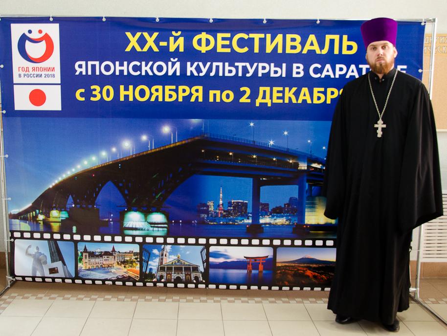 Настоятель храма Николая Японского принял участие в открытии Фестиваля японской культуры