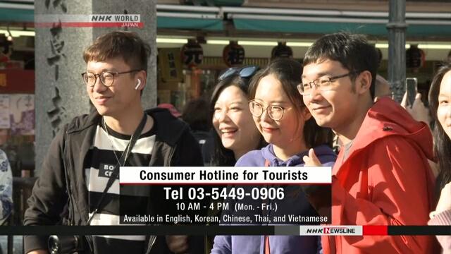 В Японии открылась телефонная «горячая линия» по делам потребителей для иностранцев