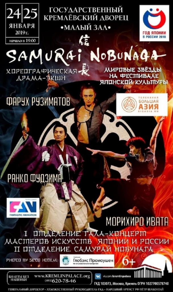 На фестиваль японской культуры приедет «Самурай Нобунага»