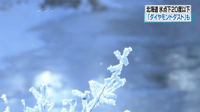 На Хоккайдо можно было увидеть явление под названием «алмазная пыль»