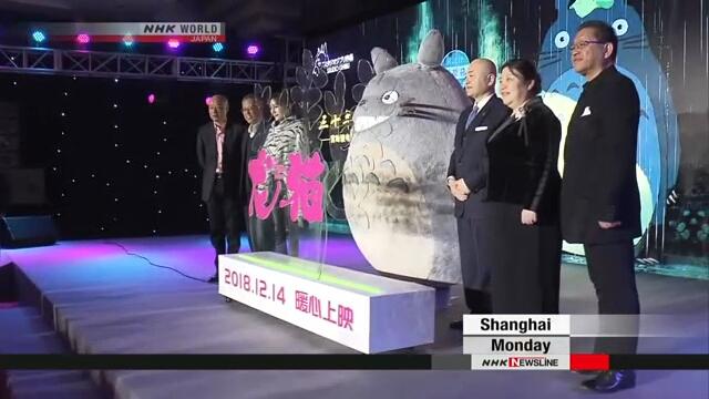 «Мой сосед Тоторо» впервые вышел в прокат в Китае