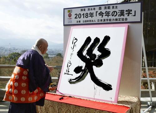 Иероглиф «бедствие» объявлен в Японии символом 2018 года