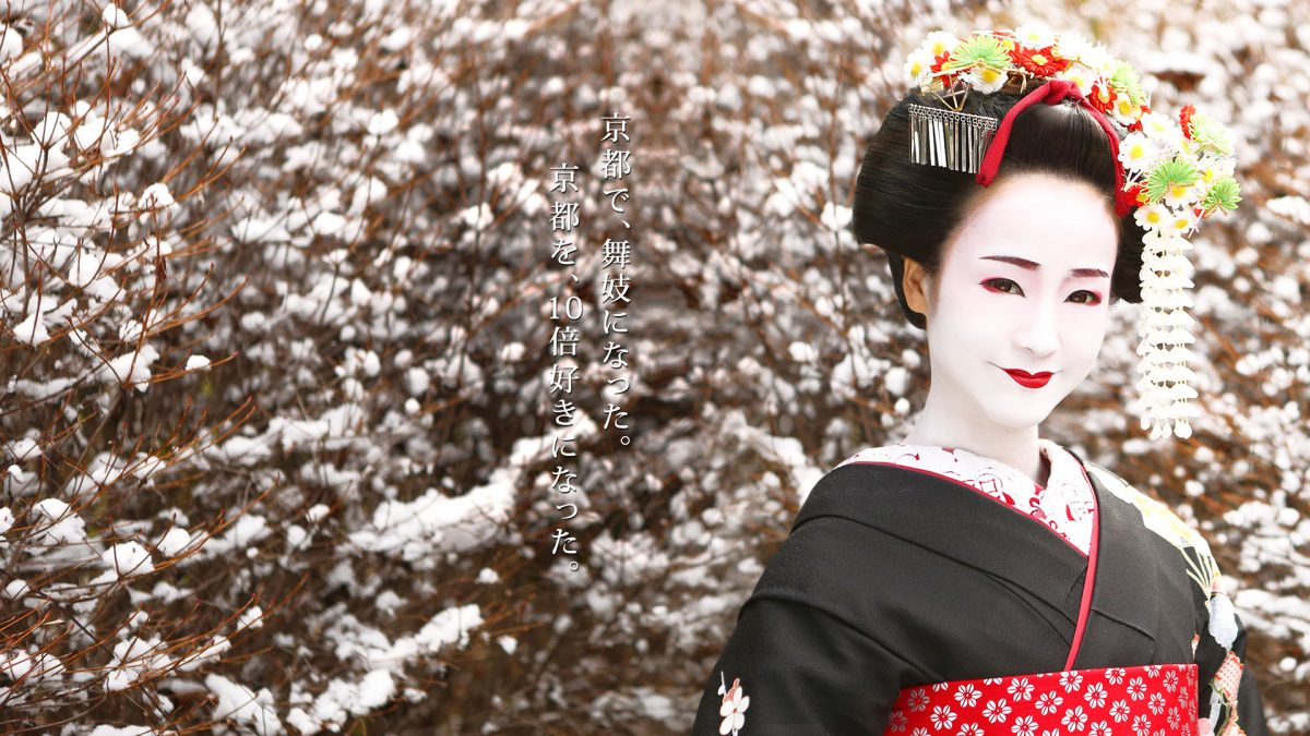 Гейши Киото начали традиционный новогодний обход
