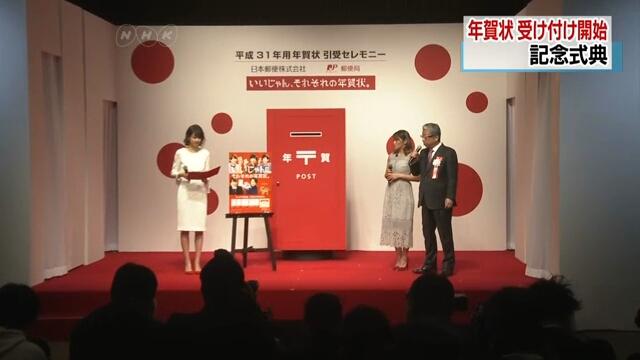 Компания Japan Post провела церемонию в связи с началом сезона отправки новогодних поздравлений
