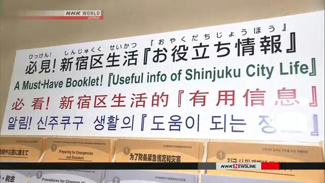 Правительство Японии завершило работу над проектом мер для облегчения жизни иностранцев в стране