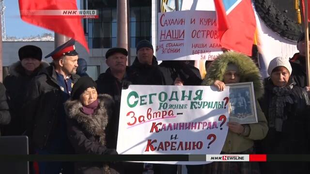 На Сахалине прошла демонстрация против передачи спорных островов Японии
