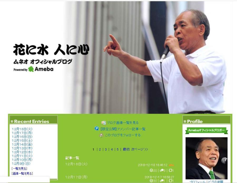 4 дня в Якутске! Впечатления японского политика о Якутии!