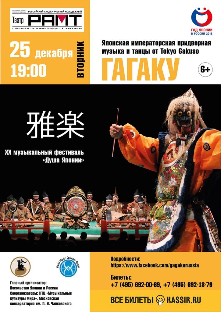 Японская императорская придворная музыка и танцы будут представлены москвичам и гостям города группой «Токио-гакусо» в рамках ХХ музыкального фестиваля «Душа Японии», приуроченного к Году Японии в России